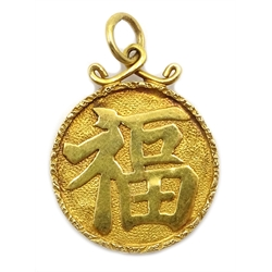 19th century Chinese gold pendant (tested 18ct), with character marks 'Blessing' and 'Long Life'